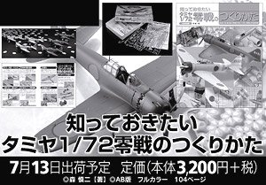 How to Begin Tamiya 1-72 Zero Fighter Book