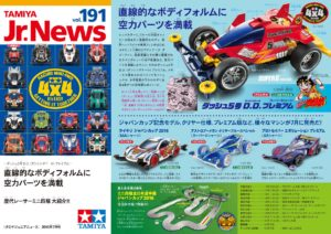 Tamiya Jr. News Vol