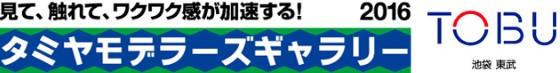 tobu_bun_2016