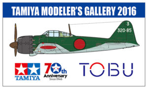 tobu_tamiya70th