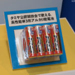 more-photos-from-tamiya-booth-and-new-releases-at-56th-all-japan-model-hobby-show-19