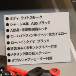 more-photos-from-tamiya-booth-and-new-releases-at-56th-all-japan-model-hobby-show-29