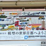 tamiya-museum-visit-in-shizuoka