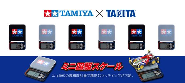 tamiya-67315