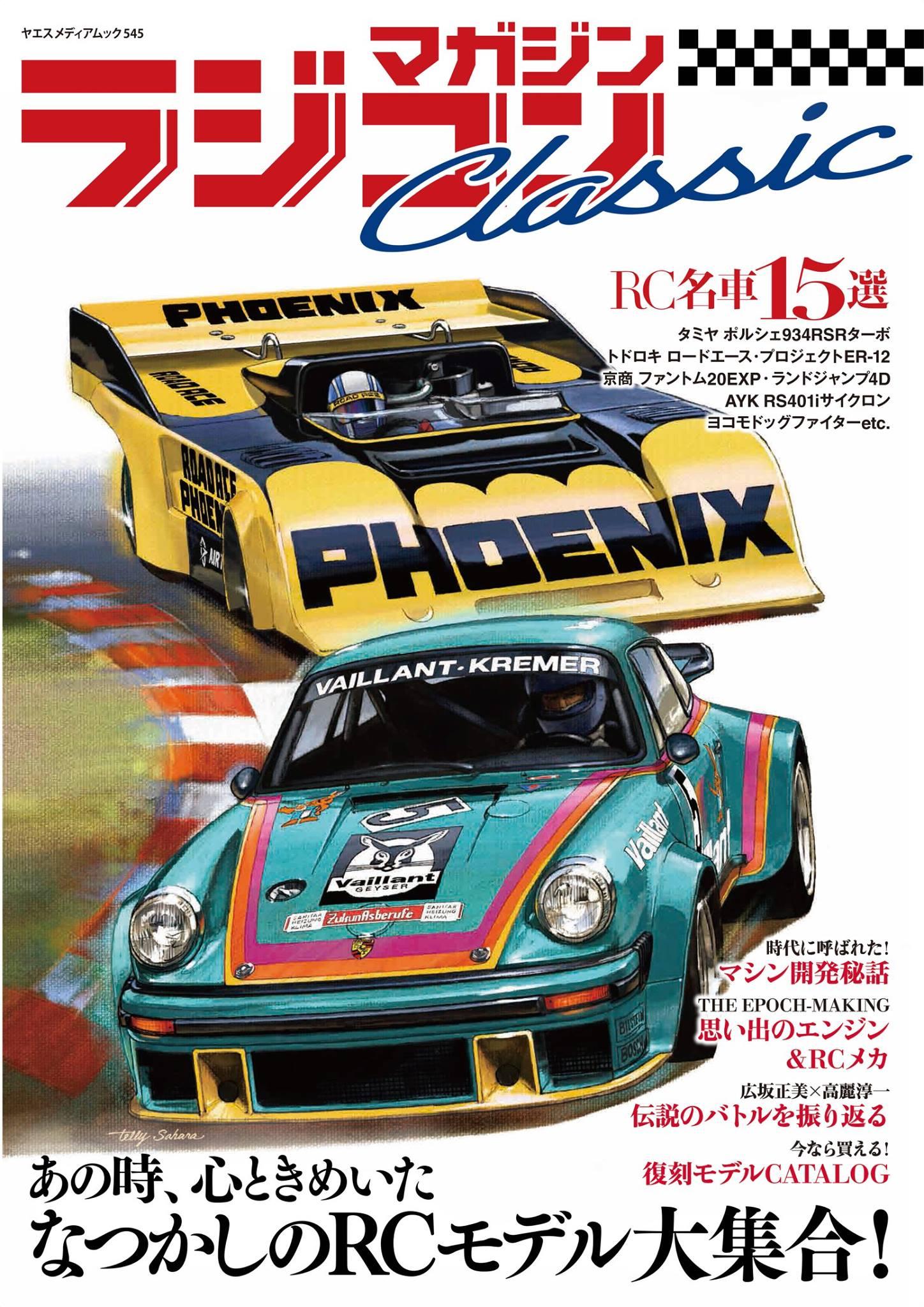 Japanese RC Magazine issue featuring classic Tamiya RC ...
