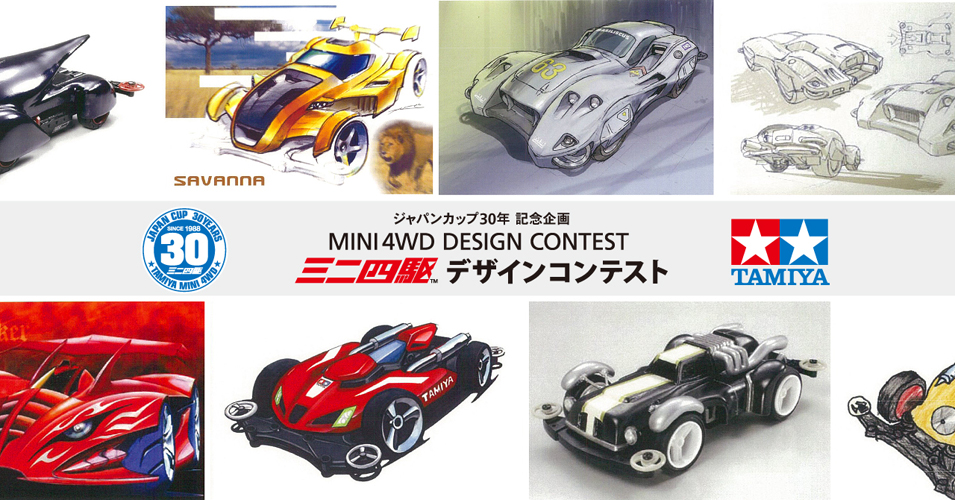 Tamiya Japan Cup 30th Anniversary Project Mini 4wd Design Contest