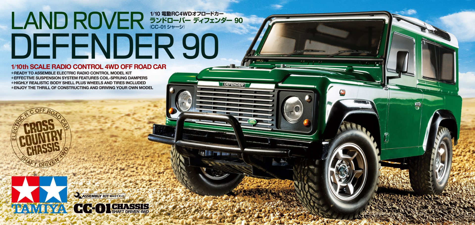 Tamiya 58657 Land Rover Defender 90 Cc 01 1 10 Toyland Hobby 1975 Another Big Name Joins The World Of R C Is An Enduring Vehicle That Traces Its Lineage Back To Original Cars
