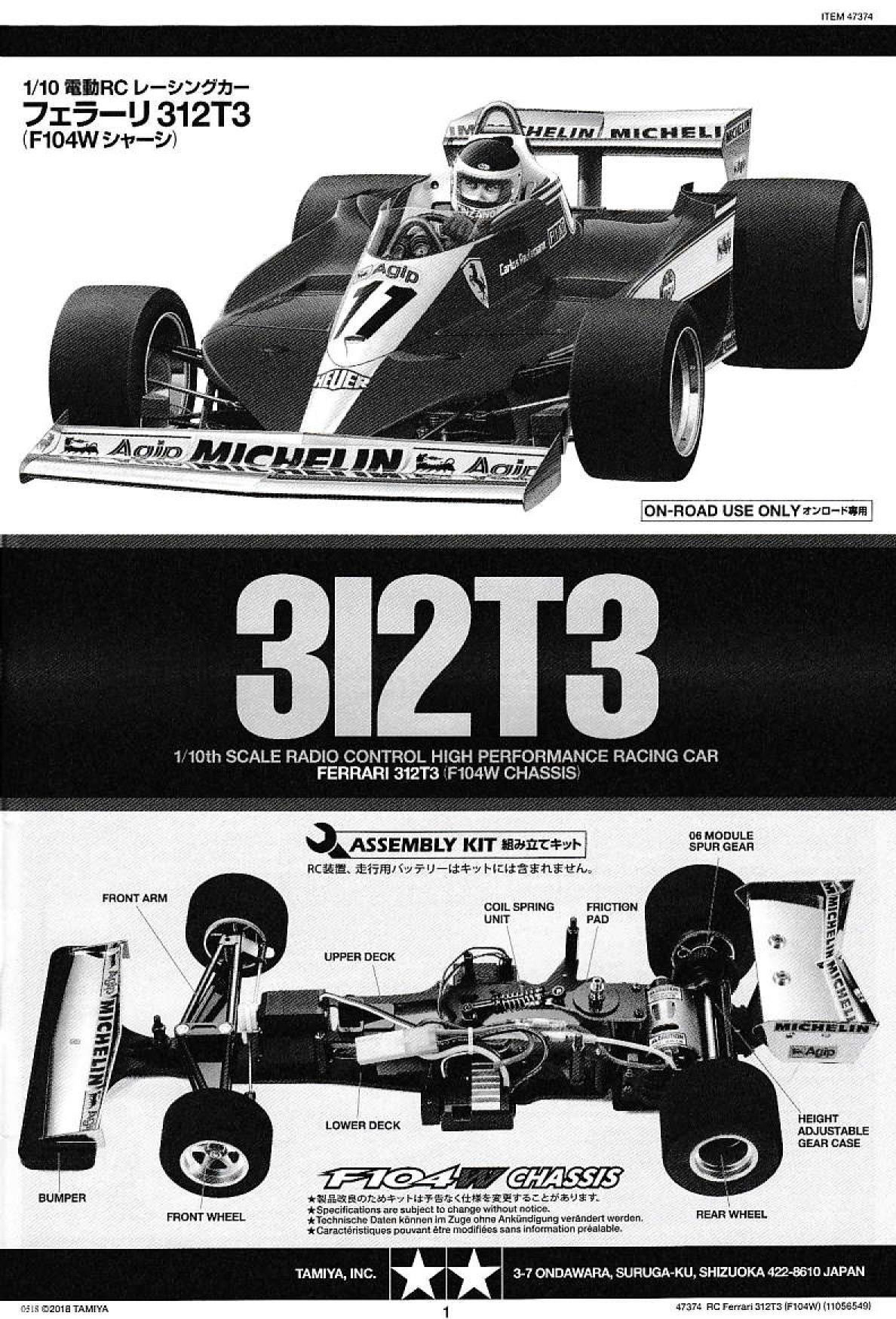Assembly manual of Tamiya 47374 Ferrari 312T3 F104W Chassis