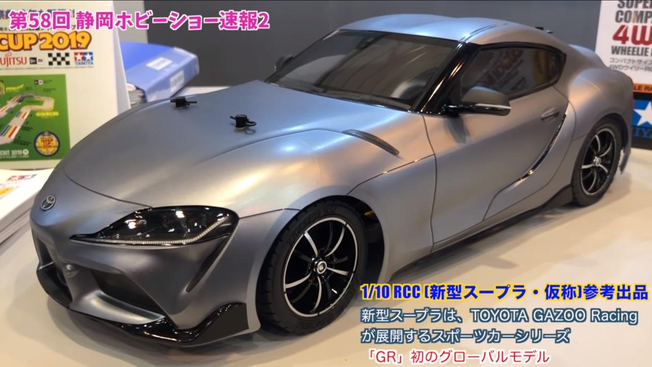 Shizuoka Hobby Show 2020.58th Shizuoka Hobby Show New Tamiya Products Bulletin Video