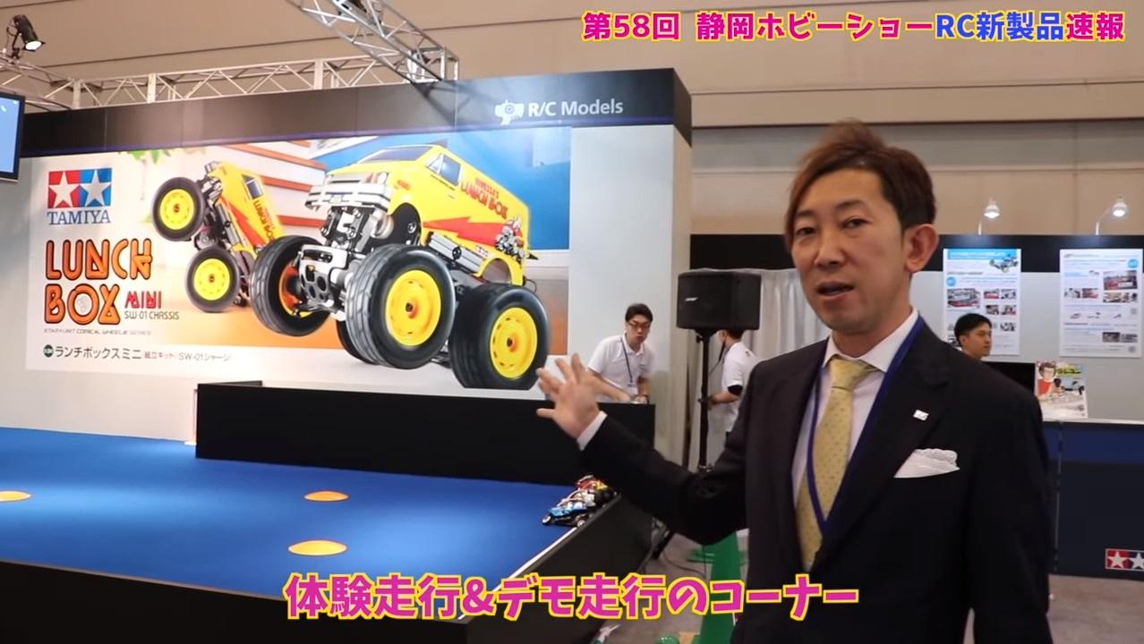 Shizuoka Hobby Show 2020.58th Shizuoka Hobby Show New Tamiya Rc Products Bulletin