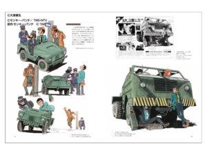 Yasuo Ohtsuka Mechanical Art Works Lupin The Third Japan Anime Book 2020 Limited