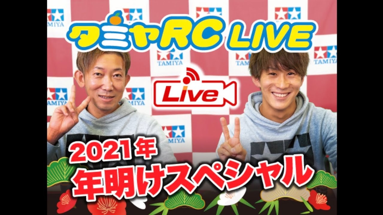 Tamiya RC LIVE Holiday MTG live broadcast and introduction of new products in January