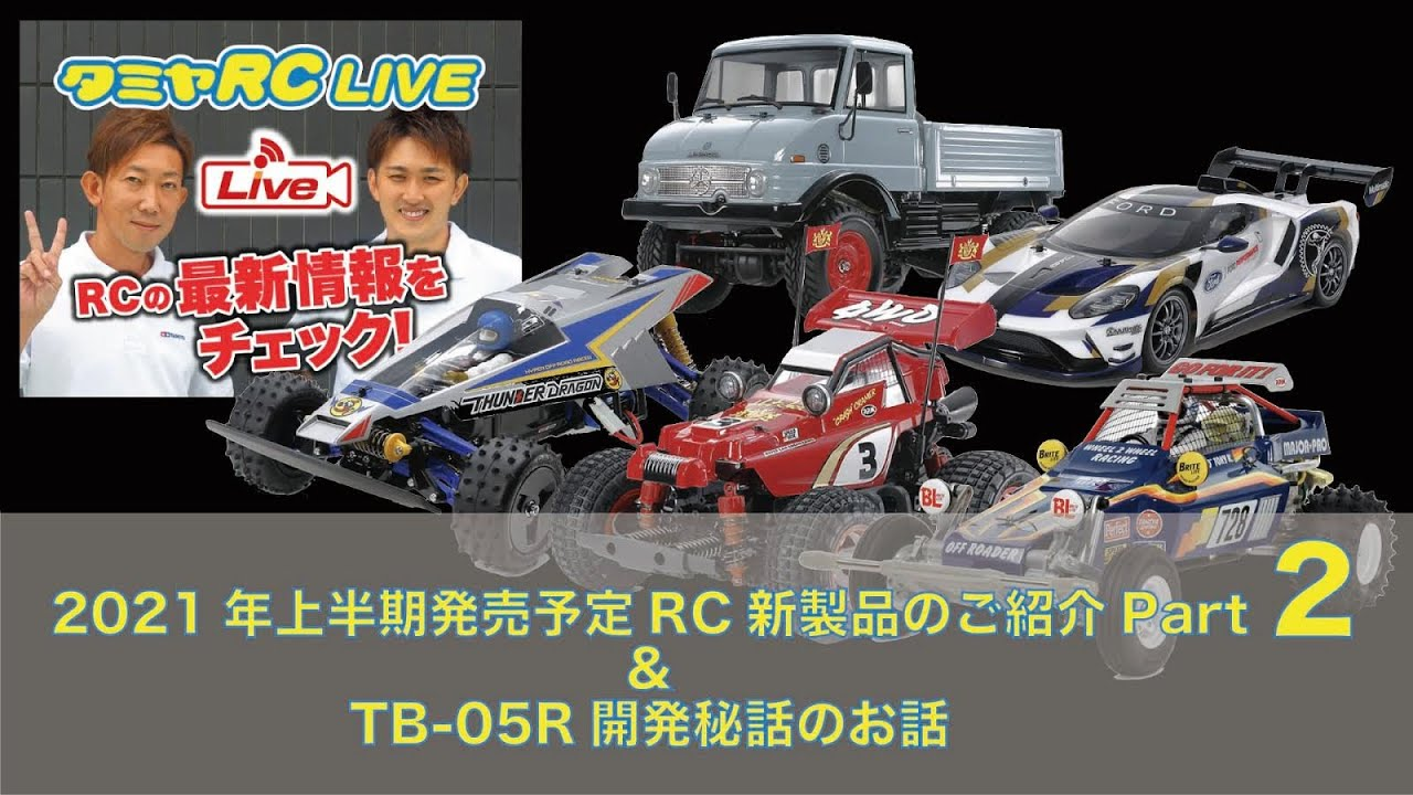 Tamiya RC LIVE – Introducing new RC products scheduled to be released in the first half of 2021 part 2 and TB-05R development secret story
