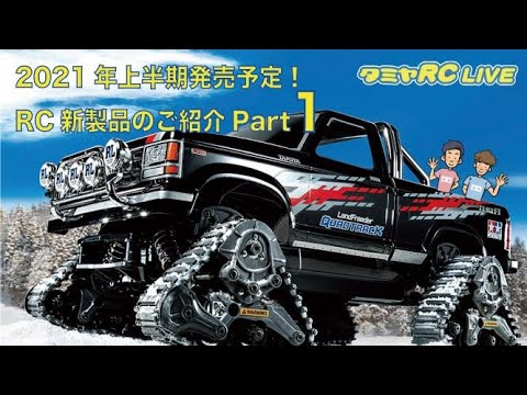 Tamiya RC Live – Introducing new RC products scheduled to be released in the first half of 2021 part 1