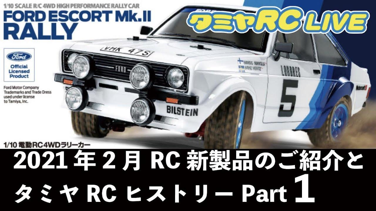 Tamiya RC Live – Introduction of new RC products and Tamiya RC history part 1