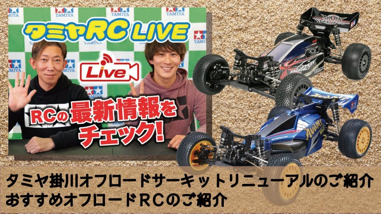 Tamiya RC Live – Introducing Tamiya Kakegawa off-road circuit renewal and recommended off-road RC