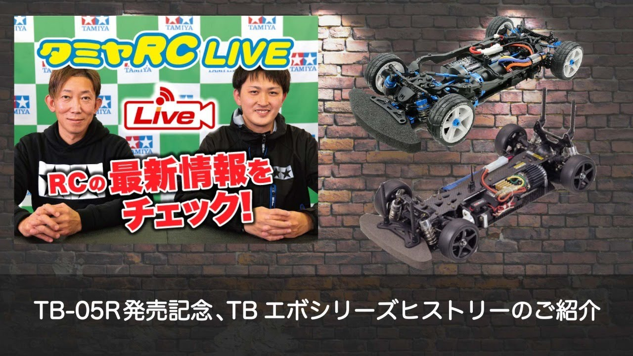 Introduction of Tamiya RC Circuit Challenge and Tamiya RC High-Tech Course & TB-05R release commemoration, introduction of TB Evo series history