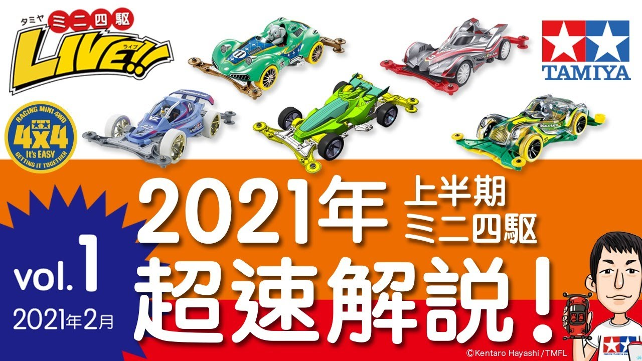 Tamiya Mini 4WD LIVE Vol.1 (February 2021) – A thorough explanation of the upcoming Mini 4WD in the first half of 2021