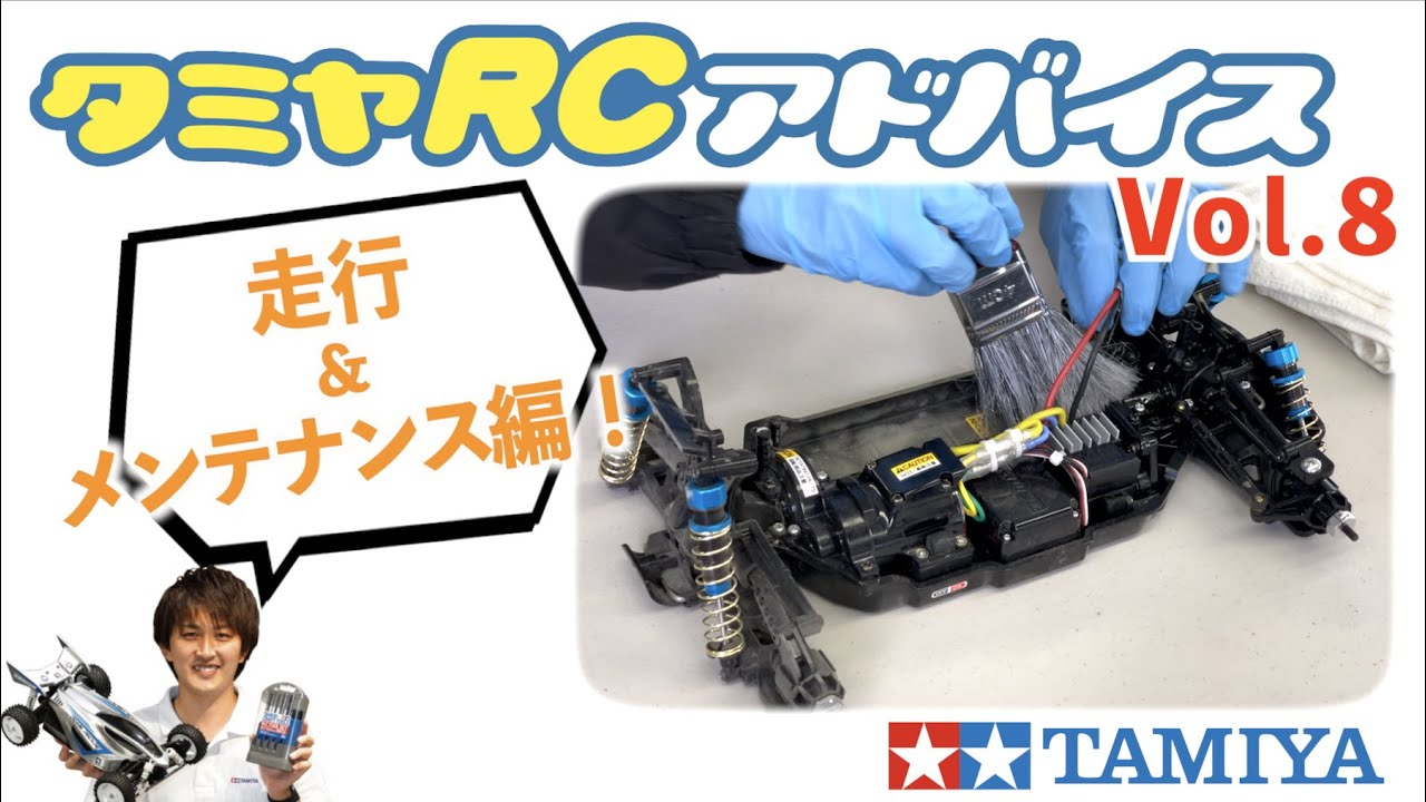 Tamiya RC Advice Vol.8 – Let's start an RC car with an assembled completed model! Running and maintenance on off-road course